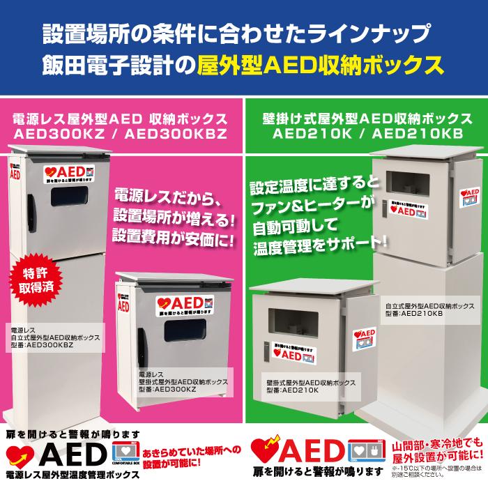 屋外型AED収納ボックスラインナップ