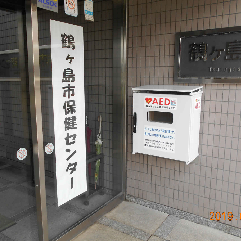 鶴ヶ島市保険センター