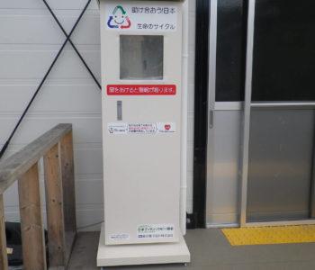 女川町町民多目的運動場応急仮設住宅